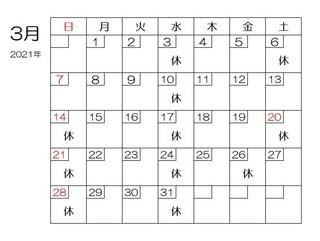 3月カレンダー2.jpg